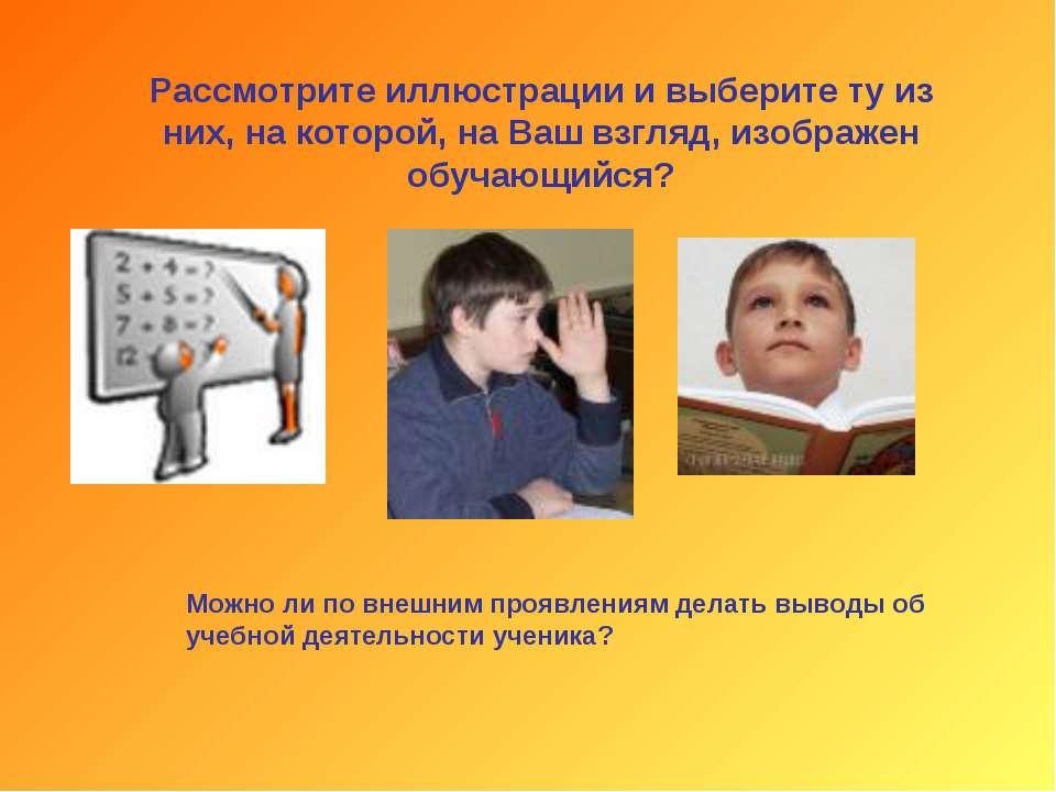 Рассмотрите иллюстрации и выберите ту из них, на которой, на Ваш взгляд, изоб...