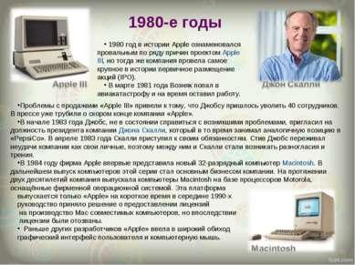1980-е годы Проблемы с продажами «Apple III» привели к тому, что Джобсу пришл...