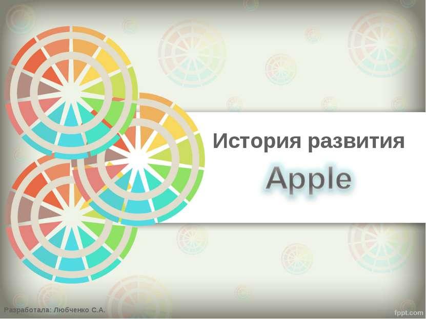 История развития Разработала: Любченко С.А.