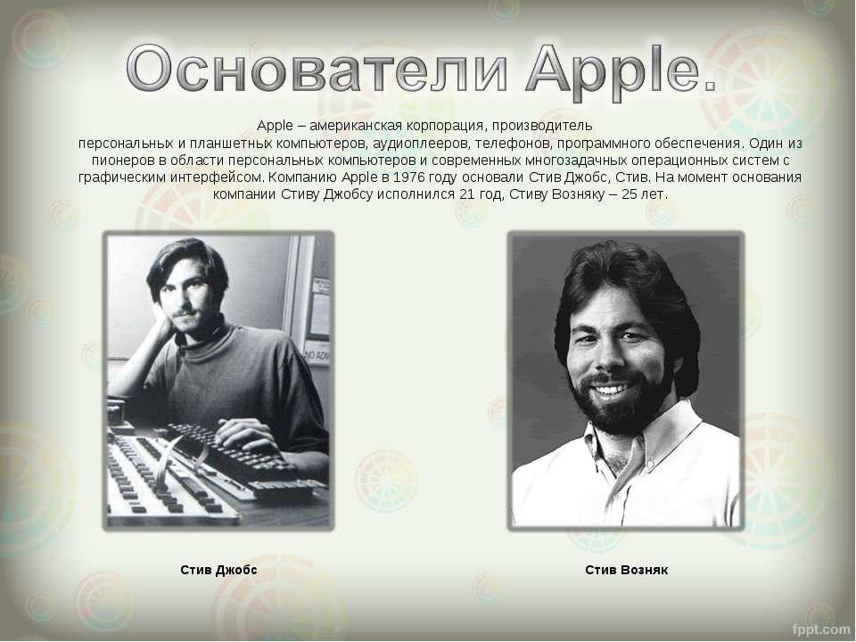 Apple – американская корпорация, производитель персональныхипланшетныхкомп...