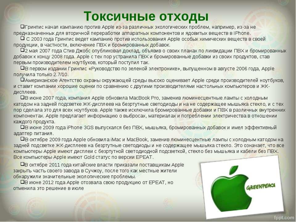 Токсичные отходы Гринпис начал кампанию против Apple из-за различных экологич...