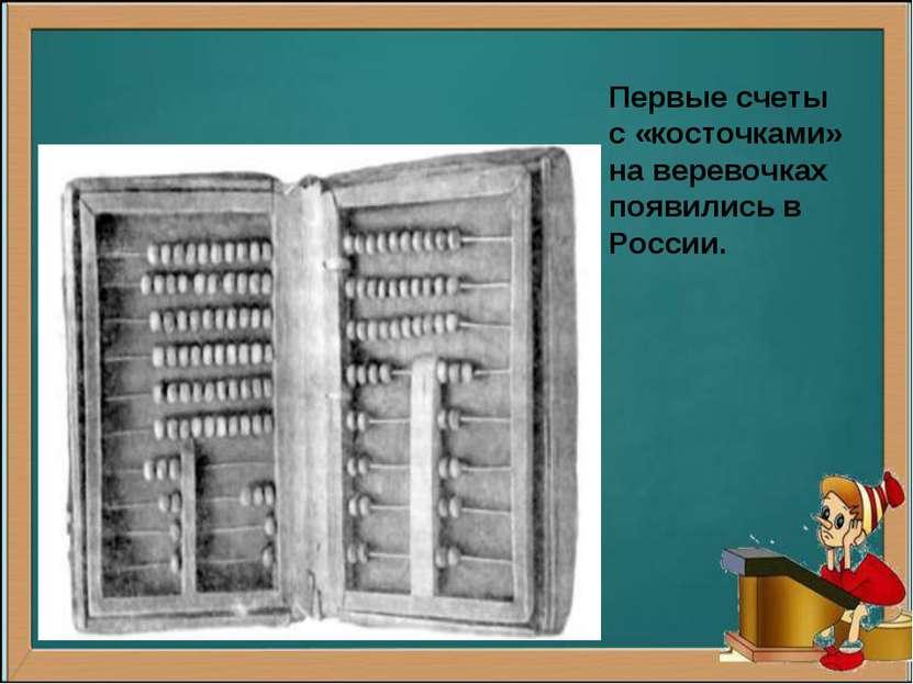 Первые счеты с «косточками» на веревочках появились в России.