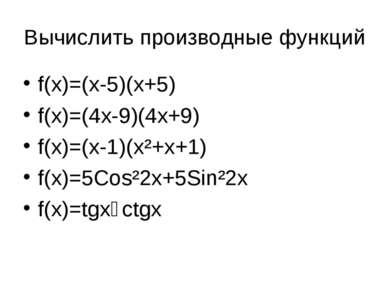 Вычислить производные функций f(x)=(x-5)(x+5) f(x)=(4x-9)(4x+9) f(x)=(x-1)(x²...