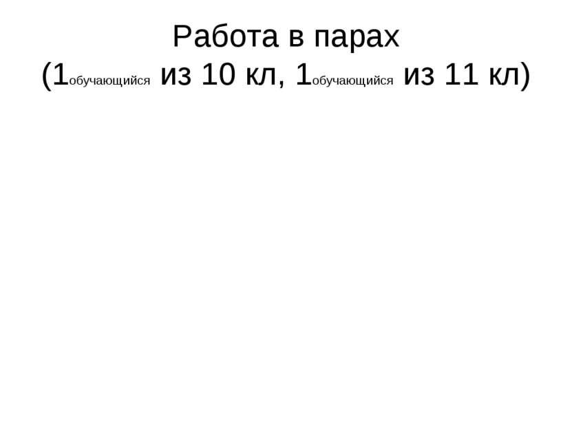 Работа в парах (1обучающийся из 10 кл, 1обучающийся из 11 кл)