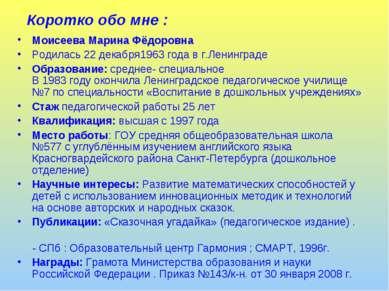 Моисеева Марина Фёдоровна Родилась 22 декабря1963 года в г.Ленинграде Образов...