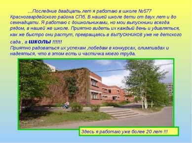 …Последние двадцать лет я работаю в школе №577 Красногвардейского района СПб....