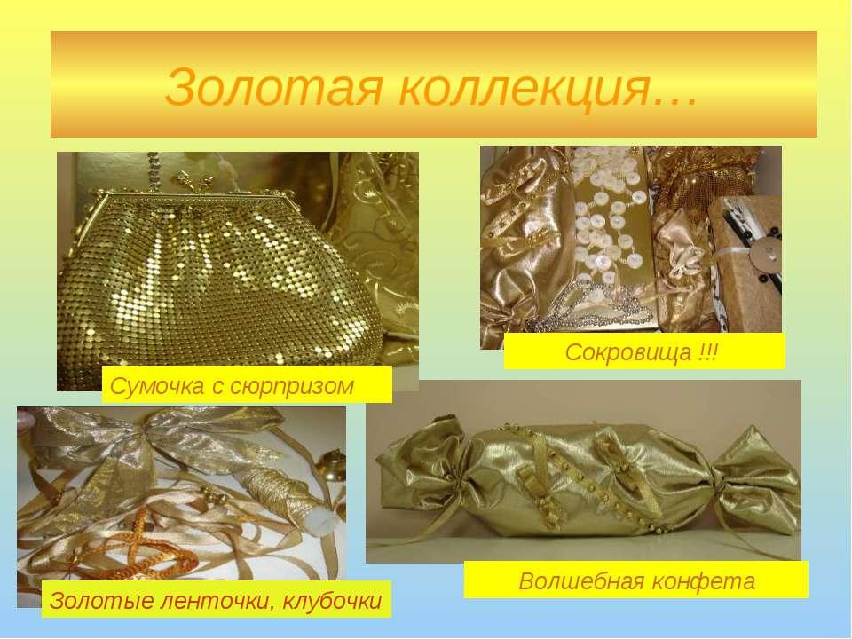 Золотая коллекция… Золотые ленточки, клубочки Волшебная конфета Сумочка с сюр...