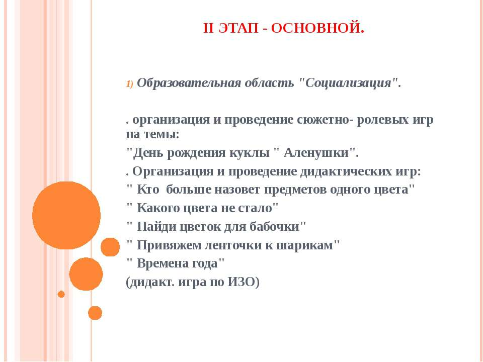 """II ЭТАП - ОСНОВНОЙ. Образовательная область """"Социализация"""". . организация и п..."""