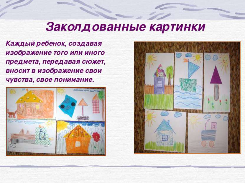 Заколдованные картинки Каждый ребенок, создавая изображение того или иного пр...