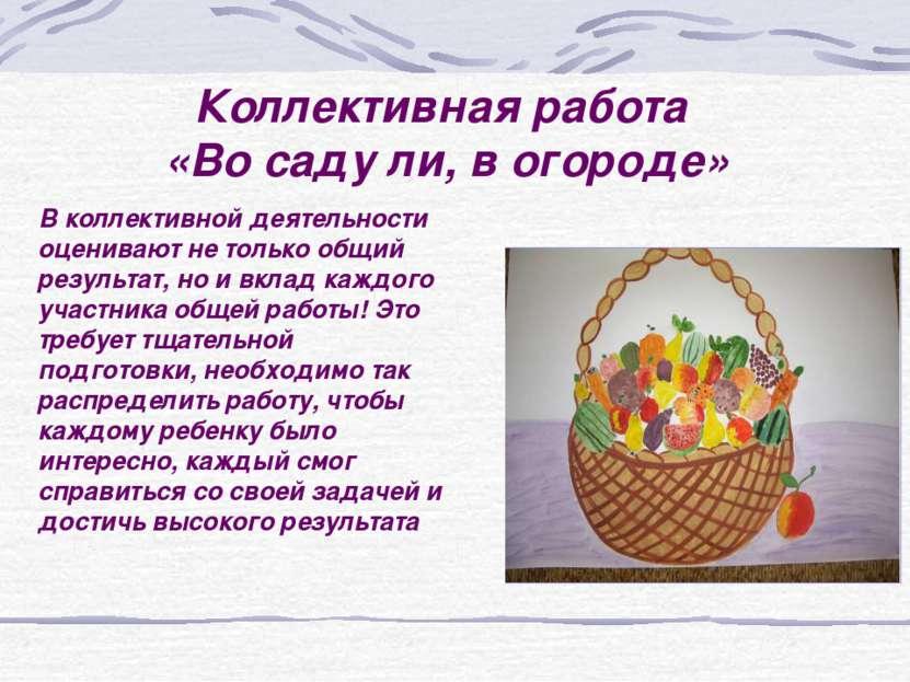 Коллективная работа «Во саду ли, в огороде» В коллективной деятельности оцени...