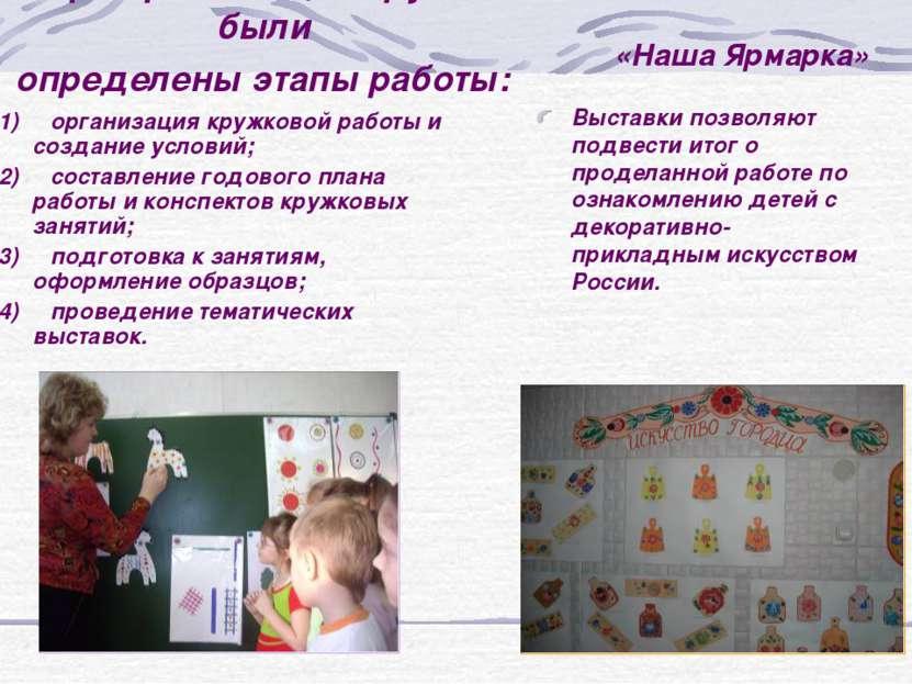 При организации кружка были определены этапы работы: 1) организация кружк...