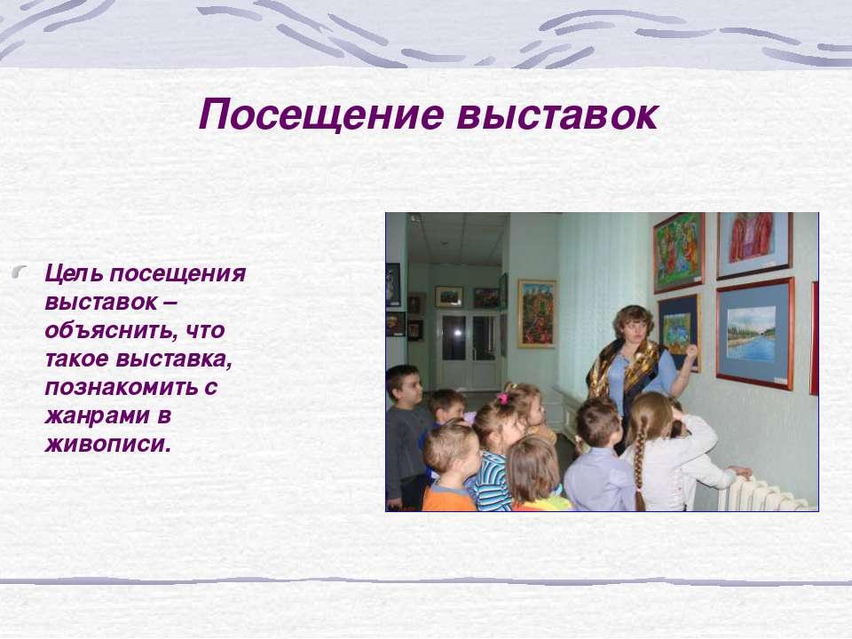 Посещение выставок Цель посещения выставок – объяснить, что такое выставка, п...