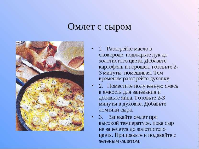 Омлет с сыром 1. Разогрейте масло в сковороде, поджарьте лук до золотистого...