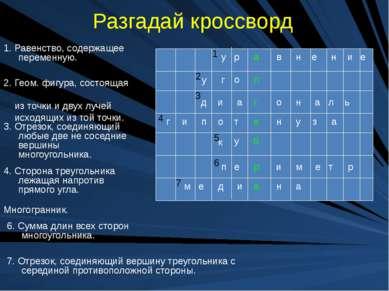 у р а в н и е н е у г о л д и а г о н а л ь г и п о т е н у з а к у б п е р и...