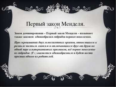Закон доминирования – Первый закон Менделя – называют также законом единообра...