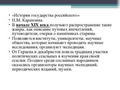 «Истории государства российского» Н.М. Карамзина. В начале XIX века получают ...