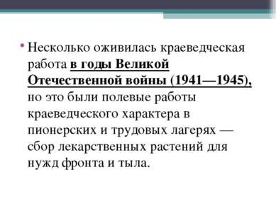 Несколько оживилась краеведческая работа в годы Великой Отечественной войны (...