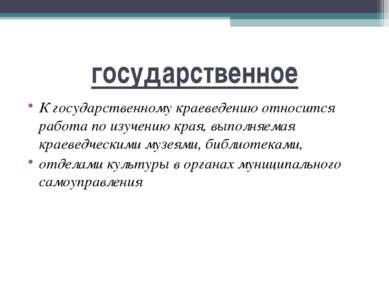 государственное К государственному краеведению относится работа по изучению к...