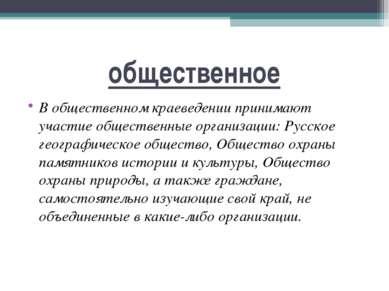 общественное В общественном краеведении принимают участие общественные органи...