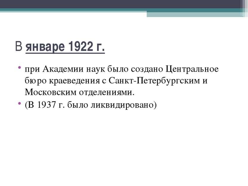 В январе 1922 г. при Академии наук было создано Центральное бюро краеведения ...