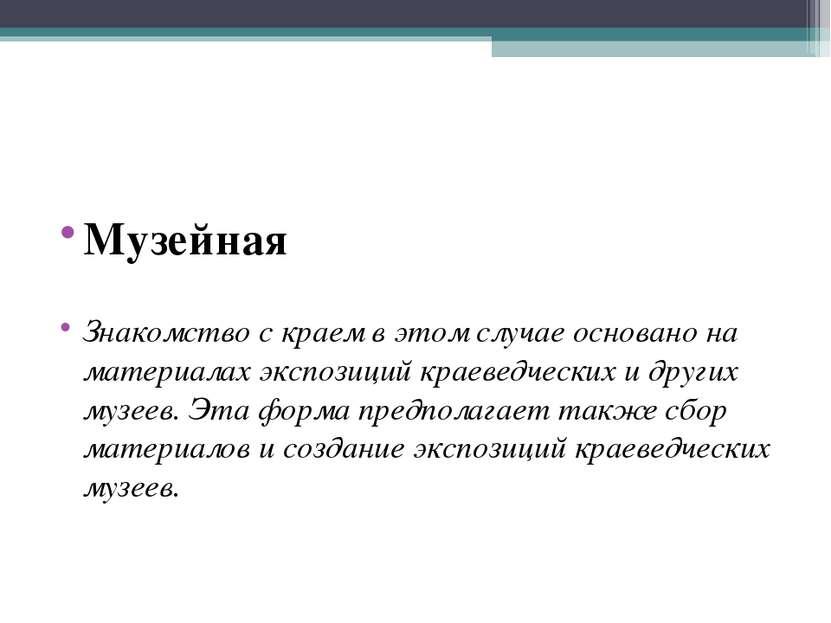 Музейная Знакомство с краем в этом случае основано на материалах экспозиций к...