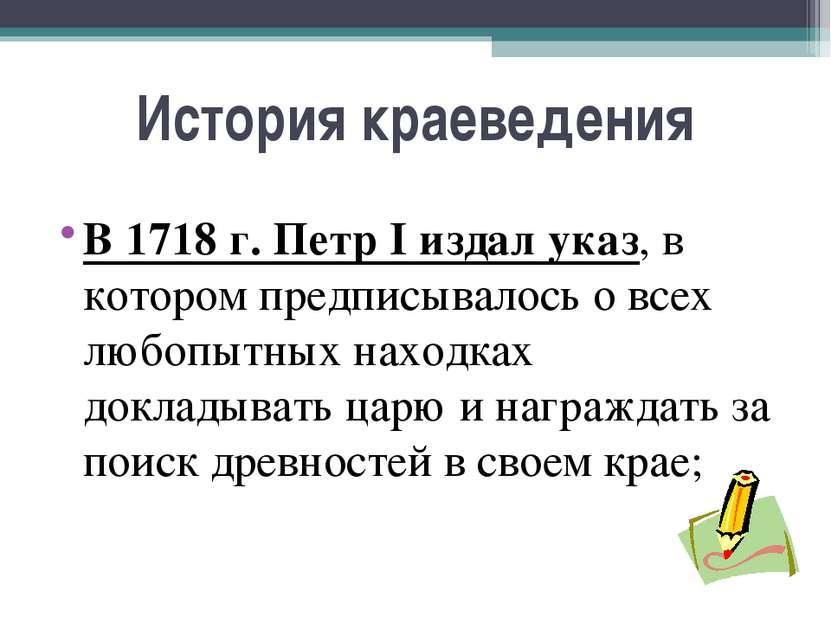 История краеведения В 1718 г. Петр I издал указ, в котором предписывалось о в...