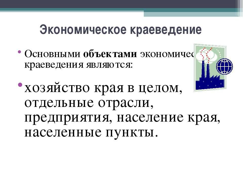 Экономическое краеведение Основными объектами экономического краеведения явля...