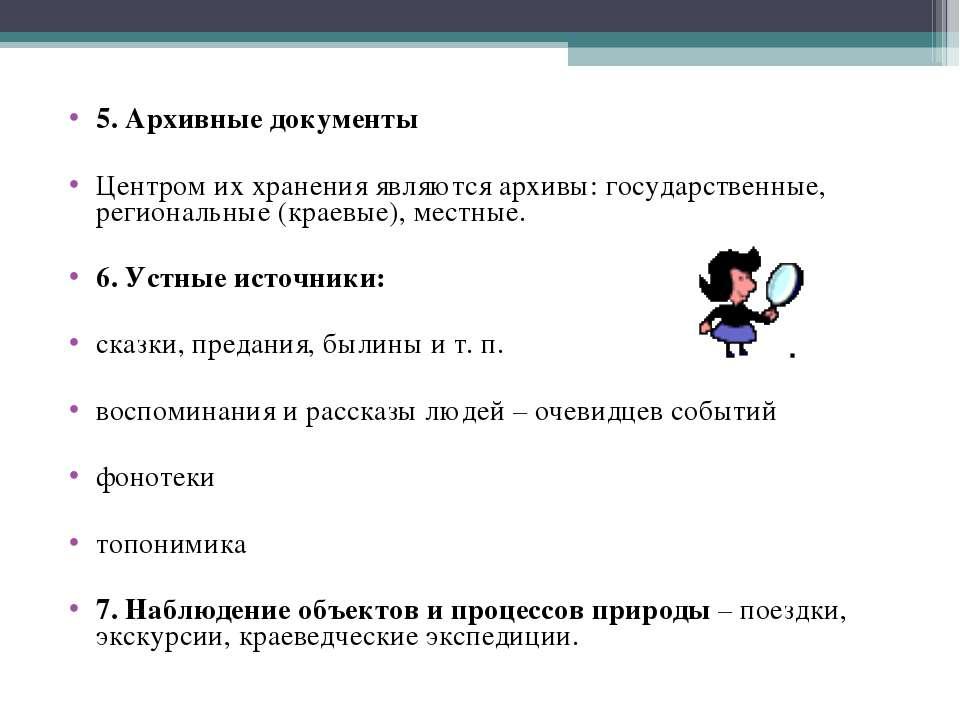 5. Архивные документы Центром их хранения являются архивы: государственные, р...