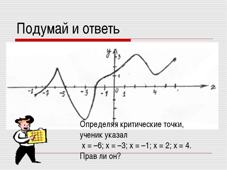 Подумай и ответь Определяя критические точки, ученик указал x = –6; x = –3; x...