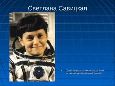 Светлана Савицкая Обратите внимание, космонавты в костюмах - это «миниатюрный...