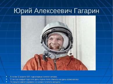 Юрий Алексеевич Гагарин А потом 12 апреля 1961 года впервые полетел человек. ...