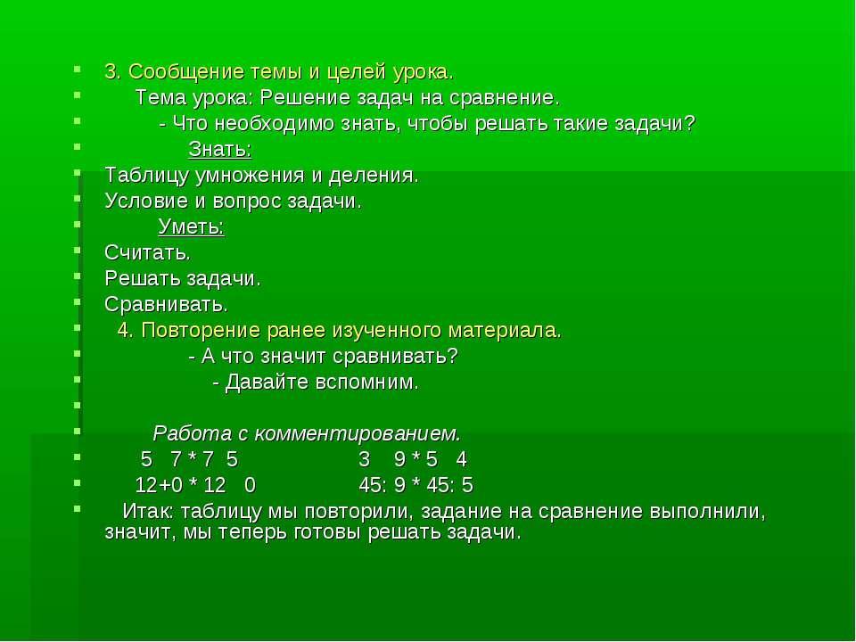3. Сообщение темы и целей урока. Тема урока: Решение задач на сравнение. - Чт...