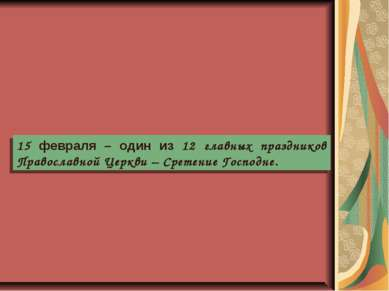 15 февраля – один из 12 главных праздников Православной Церкви– Сретение Гос...