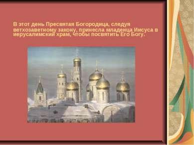 В этот день Пресвятая Богородица, следуя ветхозаветному закону, принесла млад...