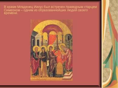 В храме Младенец Иисус был встречен праведным старцем Симеоном – одним из обр...