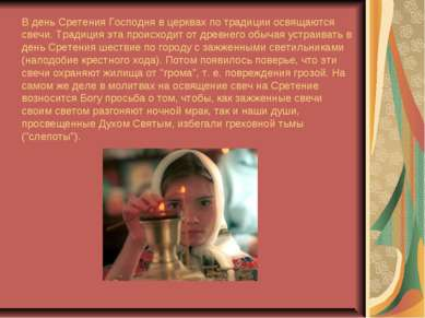 В день Сретения Господня в церквах по традиции освящаются свечи. Традиция эта...