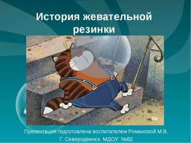 История жевательной резинки Презентация подготовлена воспитателем Романовой М...
