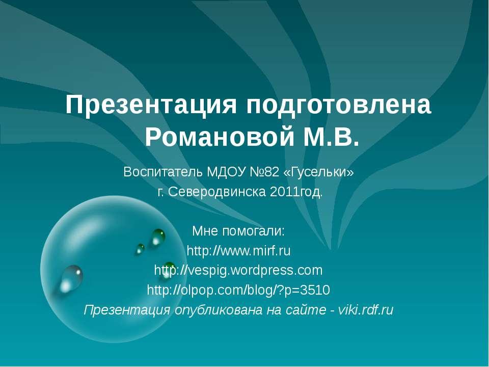 Презентация подготовлена Романовой М.В. Воспитатель МДОУ №82 «Гусельки» г. Се...