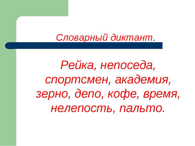 Словарный диктант. Рейка, непоседа, спортсмен, академия, зерно, депо, кофе, в...