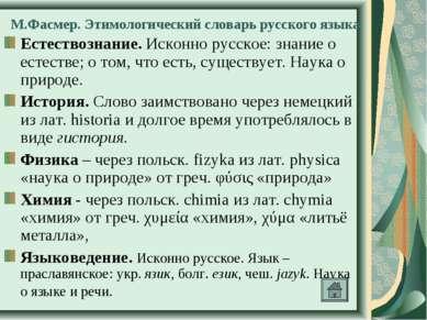 М.Фасмер. Этимологический словарь русского языка Естествознание. Исконно русс...