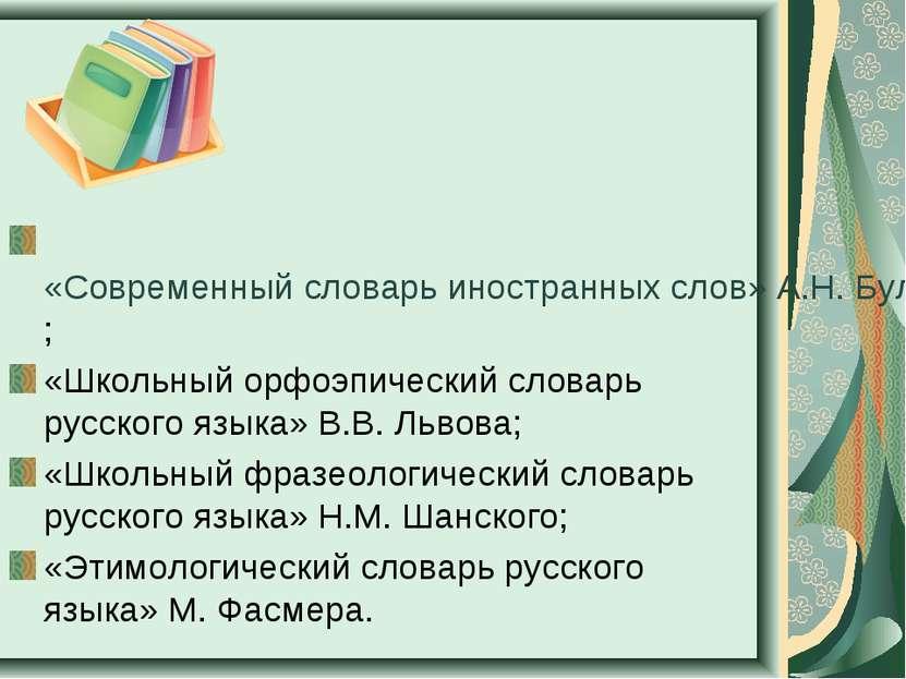 «Современный словарь иностранных слов» А.Н. Булыко; «Школьный орфоэпический с...