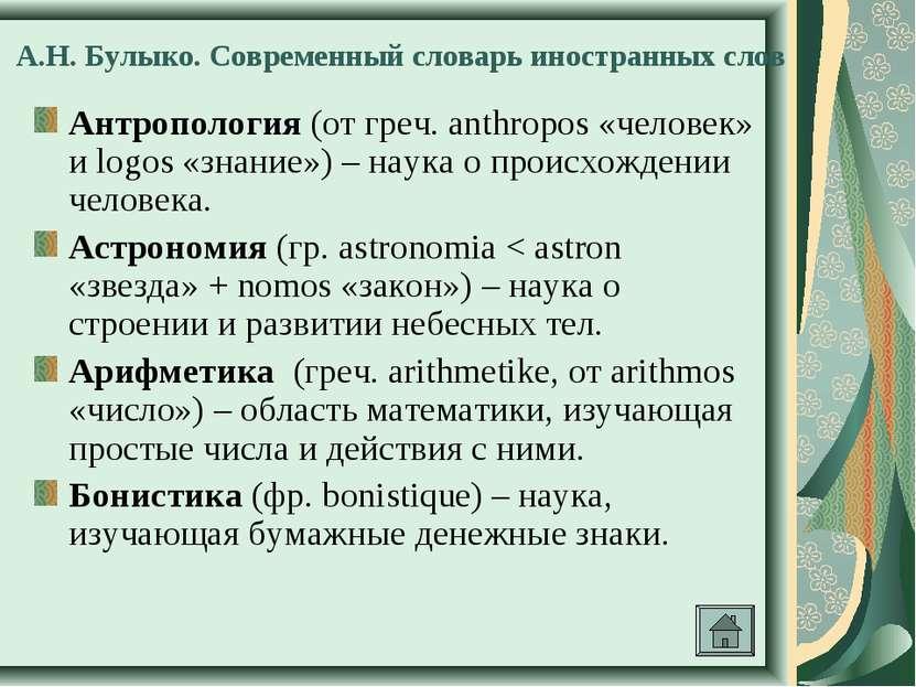А.Н. Булыко. Современный словарь иностранных слов Антропология (от греч. anth...