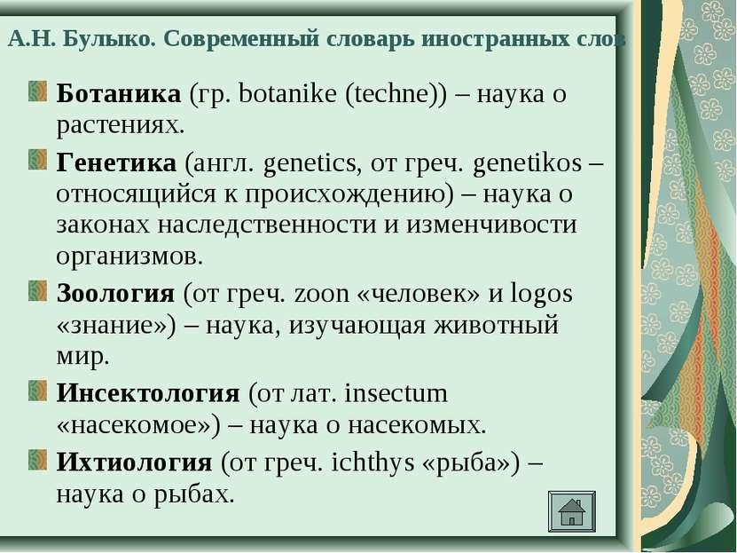 А.Н. Булыко. Современный словарь иностранных слов Ботаника (гр. botanike (tec...
