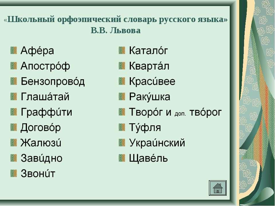 «Школьный орфоэпический словарь русского языка» В.В. Львова