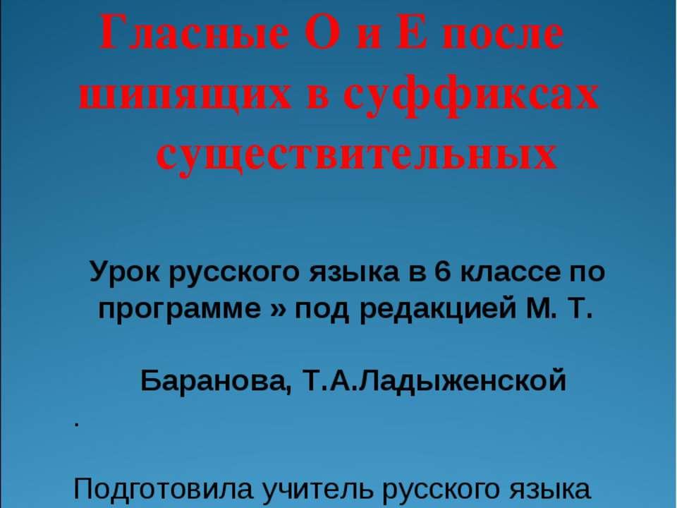 Гласные О и Е после шипящих в суффиксах существительных Урок русского языка в...