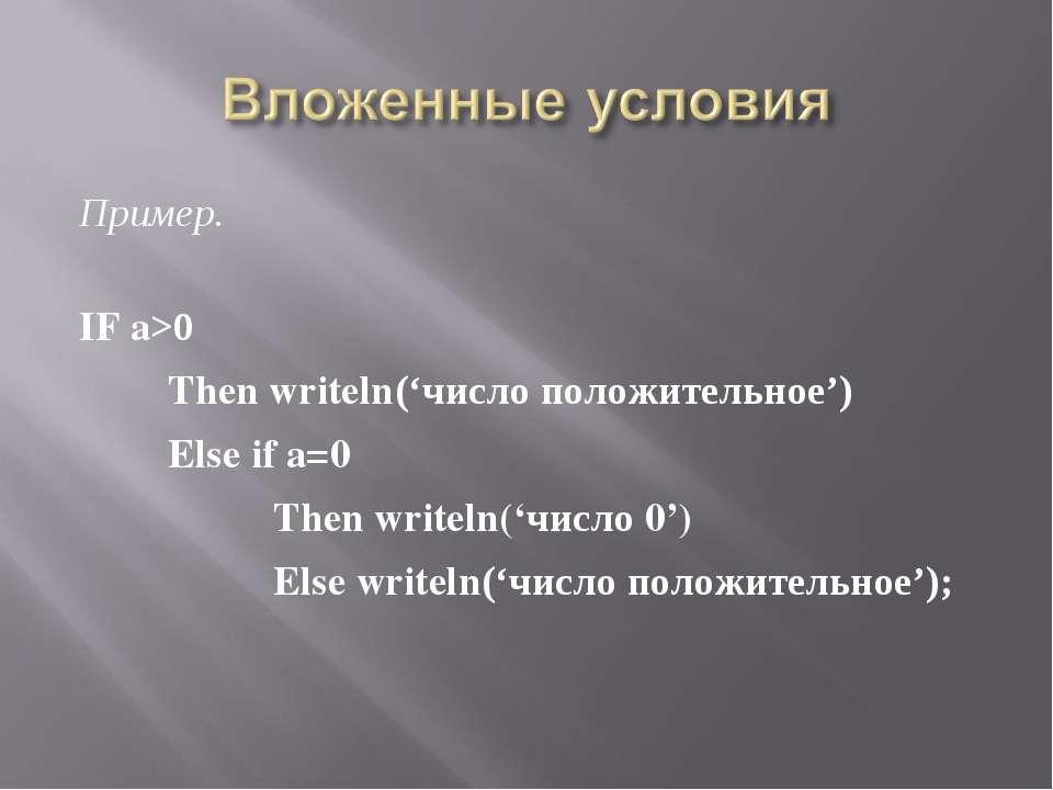 Пример. IF a>0 Then writeln('число положительное') Else if a=0 Then writeln('...