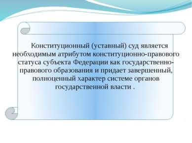 Конституционный (уставный) суд является необходимым атрибутом конституционно-...
