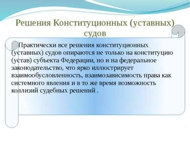 Решения Конституционных (уставных) судов Практически все решения конституцион...