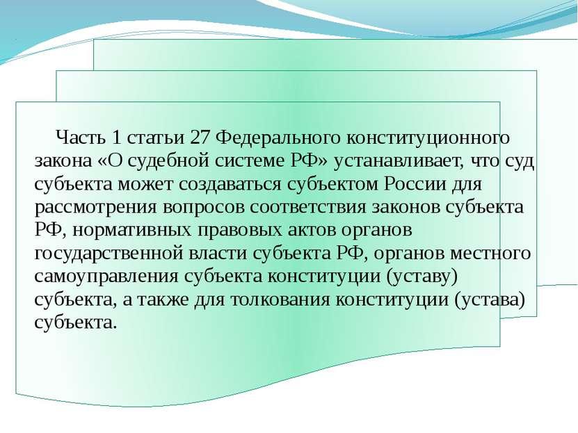 Часть 1 статьи 27 Федерального конституционного закона «О судебной системе РФ...