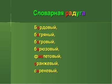 Словарная радуга Бордовый, багряный, багровый, бирюзовый, фиолетовый, оранжев...